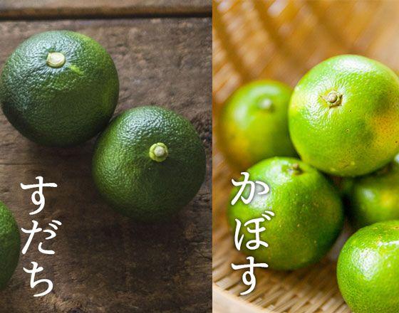 Sudachi & Kabosu